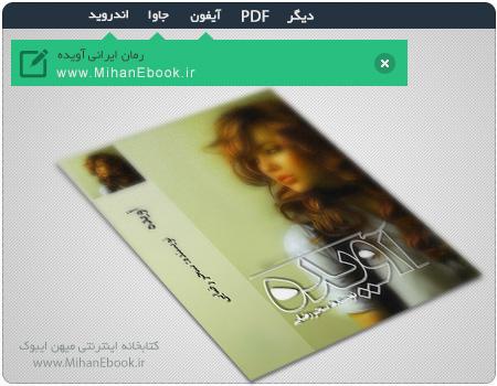 دانلود رمان ایرانی آویده